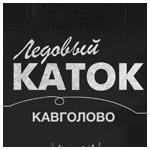 Сайт катка в Кавголово